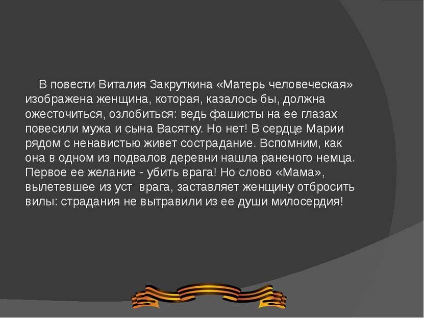 В повести Виталия Закруткина «Матерь человеческая» изображена женщина, котора...
