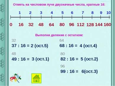 Отметь на числовом луче двузначные числа, кратные 19: 0 19 38 1 2 3 4 5 6 7 8...