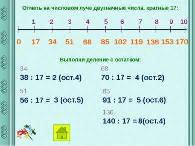 Отметь на числовом луче двузначные числа, кратные 18: 0 18 36 1 2 3 4 5 6 7 8...