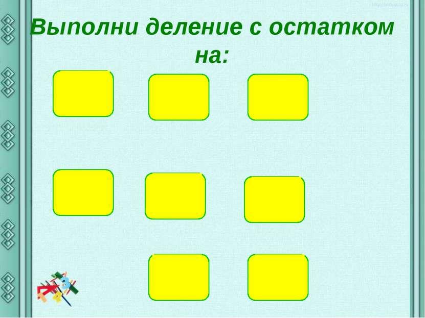 Отметь на числовом луче двузначные числа, кратные 13: 0 13 26 1 2 3 4 5 6 7 8...