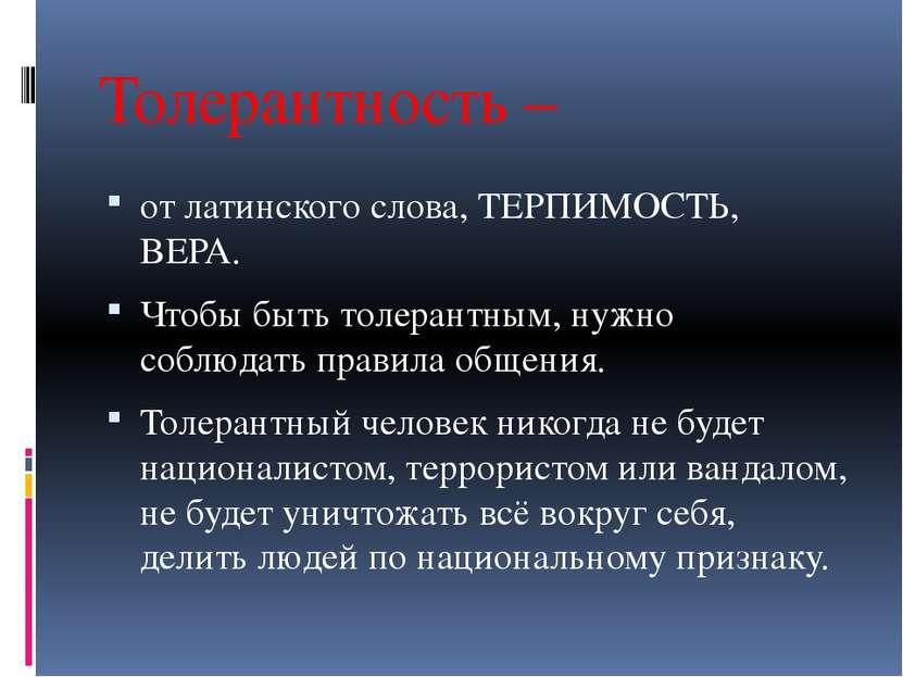 Толерантность – от латинского слова, ТЕРПИМОСТЬ, ВЕРА. Чтобы быть толерантным...