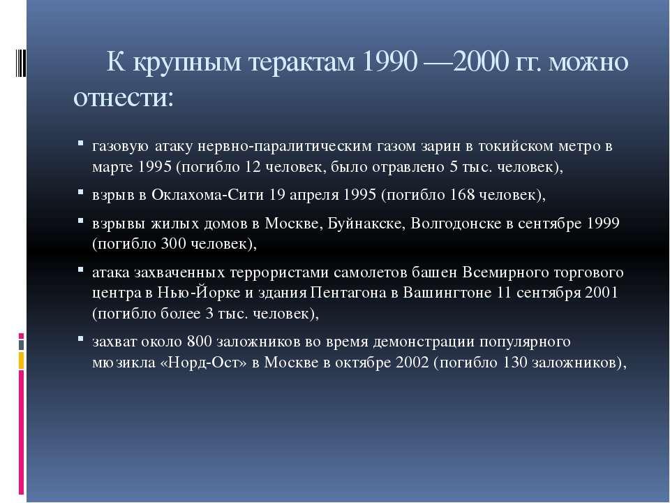 К крупным терактам 1990 —2000 гг. можно отнести: газовую атаку нервно-паралит...