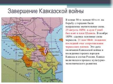 Завершение Кавказской войны В конце 50-х- начале 60-х гг. на борьбу с горцами...