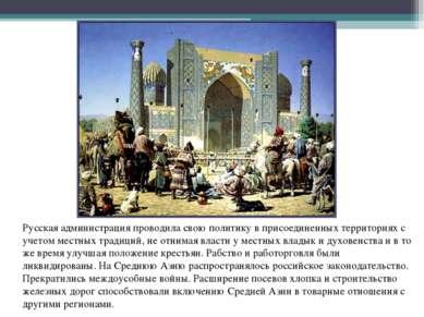 Русская администрация проводила свою политику в присоединенных территориях с ...