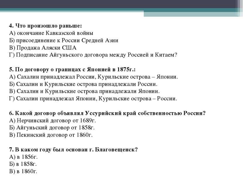 4. Что произошло раньше: А) окончание Кавказской войны Б) присоединение к Рос...