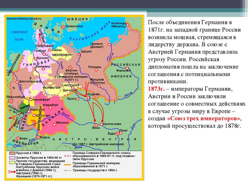 После объединения Германии в 1871г. на западной границе России возникла мощна...