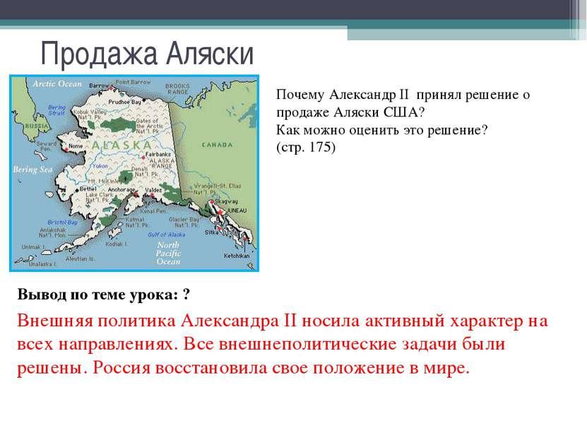 Продажа Аляски Почему Александр II принял решение о продаже Аляски США? Как м...