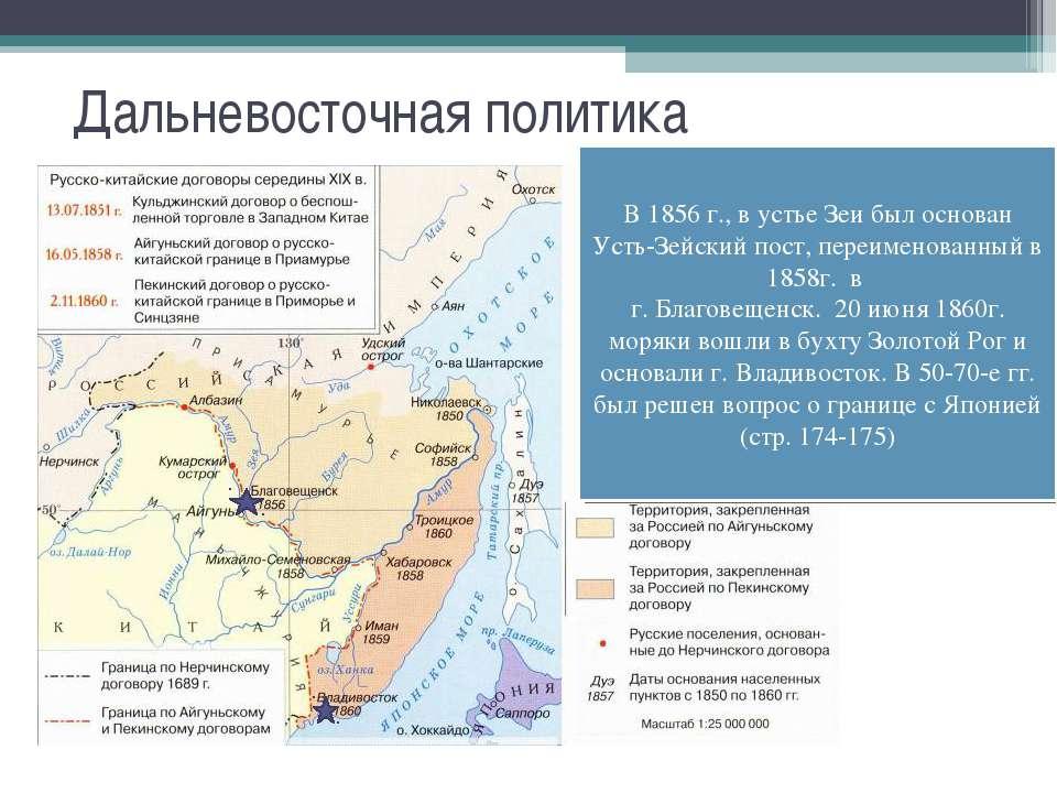 Дальневосточная политика До сер. XIX в. Россия не имела официально признанных...