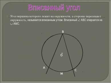Угол вершина которого лежит на окружности, а стороны пересекают окружность, н...