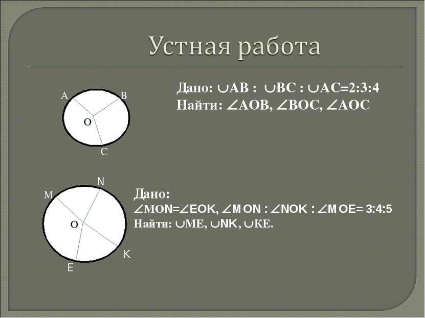 Дано: АВ : ВС : АС=2:3:4 Найти: АОВ, ВОС, АОС Дано: МОN= EOK, MON : NOK : MOE...