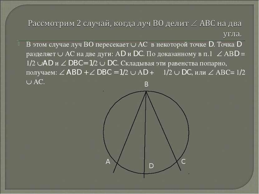 В этом случае луч ВО пересекает АС в некоторой точке D. Точка D разделяет АС ...
