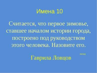 Имена 40 Этот человек одно время был учителем в Троицкосавском и Верхнеудинск...