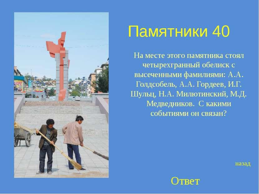 Районы города 40 Какой район города является самым многочисленным? назад Октя...