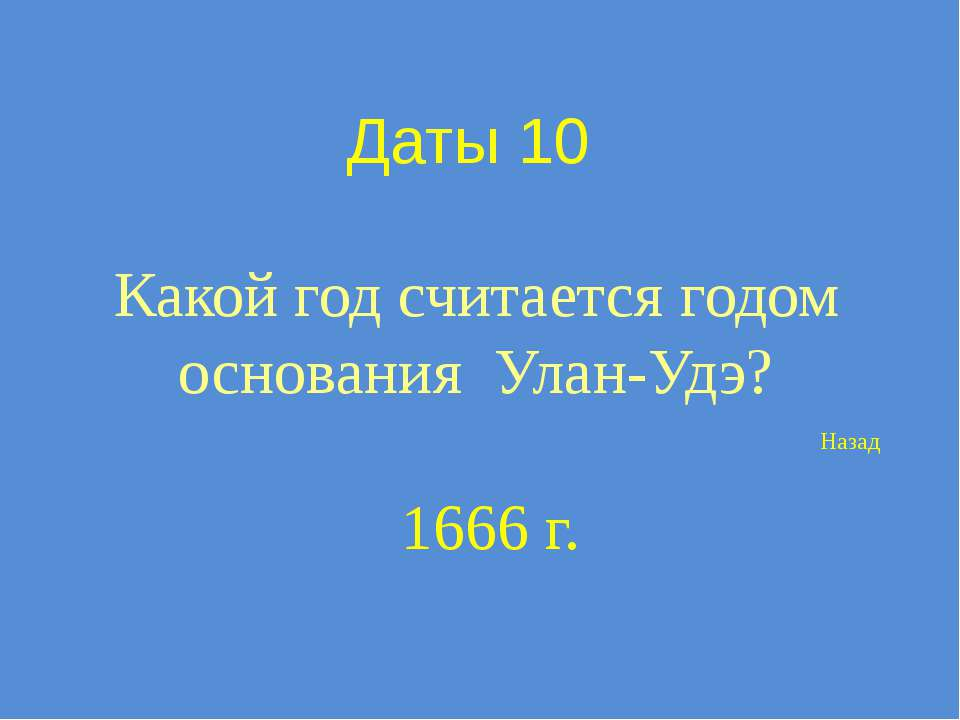 Даты 40 Известно, что Верхнеудинск славился своими ярмарками, которые проводи...