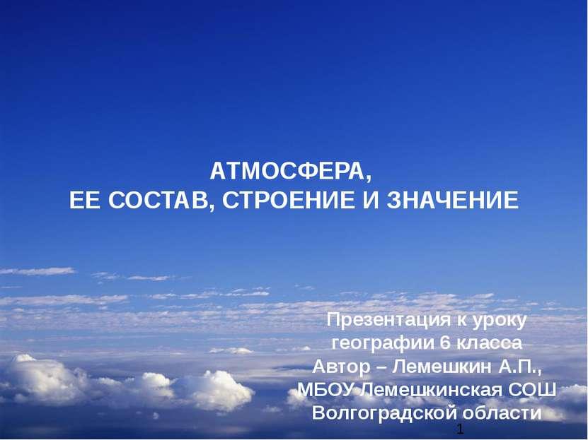 АТМОСФЕРА, ЕЕ СОСТАВ, СТРОЕНИЕ И ЗНАЧЕНИЕ Презентация к уроку географии 6 кла...