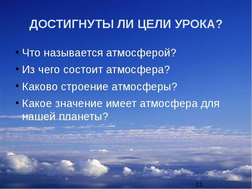 ДОСТИГНУТЫ ЛИ ЦЕЛИ УРОКА? Что называется атмосферой? Из чего состоит атмосфер...