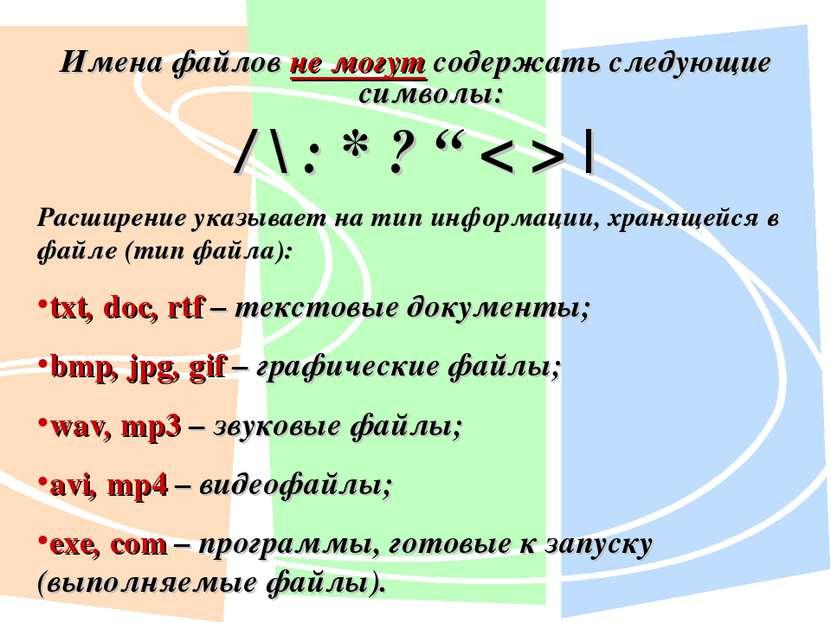 """Имена файлов не могут содержать следующие символы: / \ : * ? """" < >   Расширен..."""