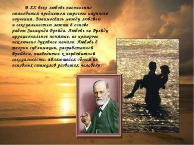 ВXX векелюбовь постепенно становится предметом строгого научного изучения. ...
