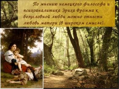 По мнению немецкого философа и психоаналитика Эриха Фромма к безусловной любв...