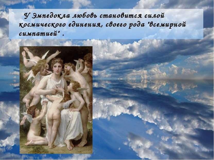 """У Эмпедокла любовь становится силой космического единения, своего рода """"всеми..."""