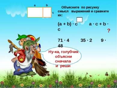 Ну-ка, голубчик объясни сначала и реши Объясните по рисунку смысл выражений и...