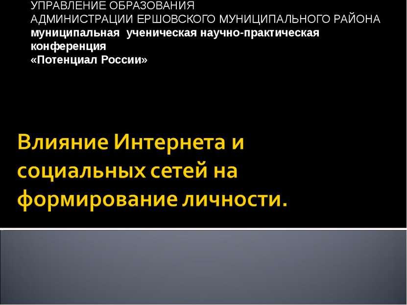 УПРАВЛЕНИЕ ОБРАЗОВАНИЯ АДМИНИСТРАЦИИ ЕРШОВСКОГО МУНИЦИПАЛЬНОГО РАЙОНА муницип...