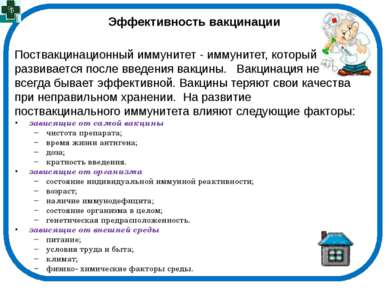 Эффективность вакцинации Поствакцинационный иммунитет - иммунитет, который ра...