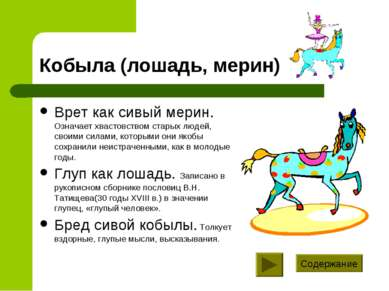 Кобыла (лошадь, мерин) Врет как сивый мерин. Означает хвастовством старых люд...