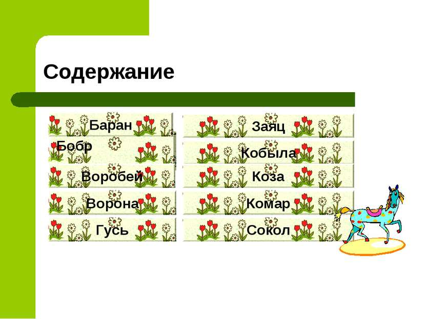 Содержание Бобр Воробей Ворона Гусь Заяц Кобыла Коза Комар Сокол Баран