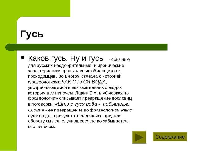 Гусь Каков гусь. Ну и гусь! - обычные для русских неодобрительные и ироническ...