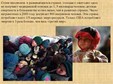 Сотни миллионов в развивающихся странах голодают; ежегодно здесь не получают ...