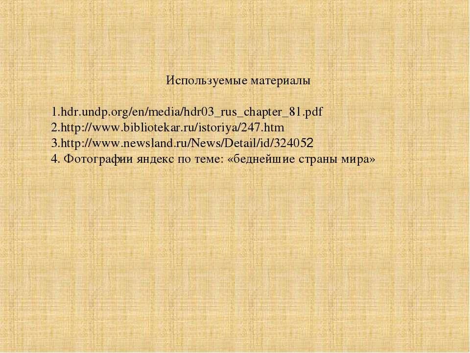 Используемые материалы 1.hdr.undp.org/en/media/hdr03_rus_chapter_81.pdf 2.htt...