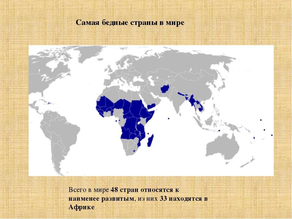 Самая бедные страны в мире Всего в мире48 стран относятся к наименее развиты...