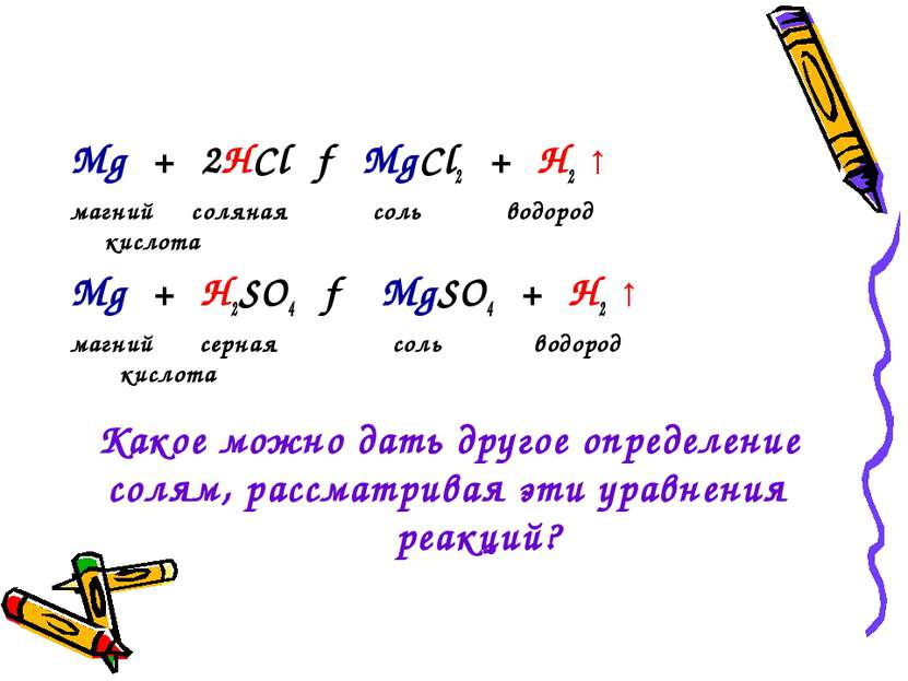 Mg + 2HCl → MgCl2 + H2 ↑ магний соляная соль водород кислота Mg + H2SO4 → MgS...