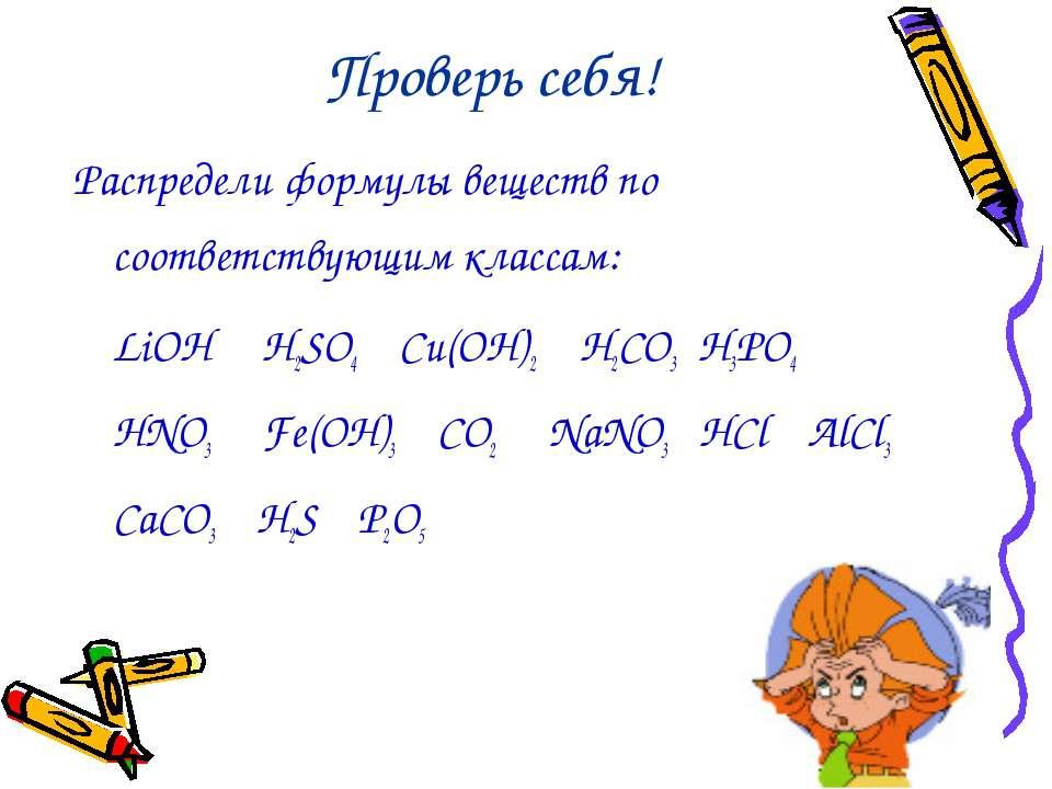 Проверь себя! Распредели формулы веществ по соответствующим классам: LiOH H2S...