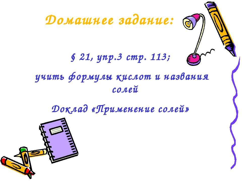 Домашнее задание: § 21, упр.3 стр. 113; учить формулы кислот и названия солей...