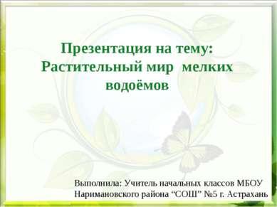 Презентация на тему: Растительный мир мелких водоёмов Выполнила: Учитель нача...