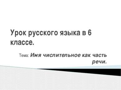 Урок русского языка в 6 классе. Тема: Имя числительное как часть речи.