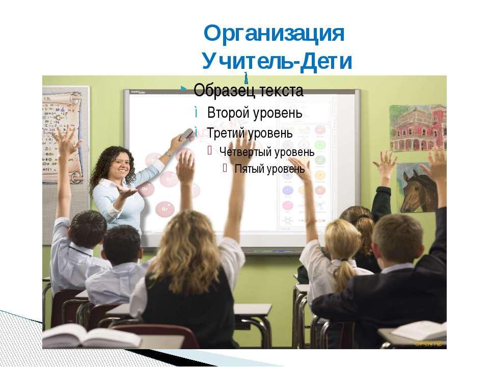 Организация Учитель-Дети