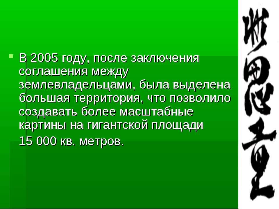 В 2005 году, после заключения соглашения между землевладельцами, была выделен...
