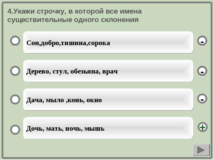 4.Укажи строчку, в которой все имена существительные одного склонения Сон,доб...
