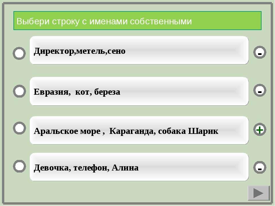 Аральское море , Караганда, собака Шарик Евразия, кот, береза Девочка, телефо...