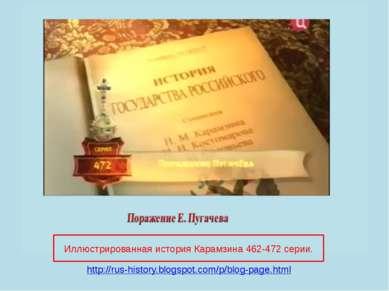 Иллюстрированная история Карамзина 462-472 серии. http://rus-history.blogspot...
