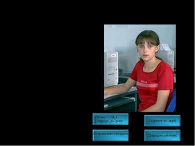 Автор: Недовба Ольга Я живу в р. п. Колывань, учусь в Колыванской средней шко...