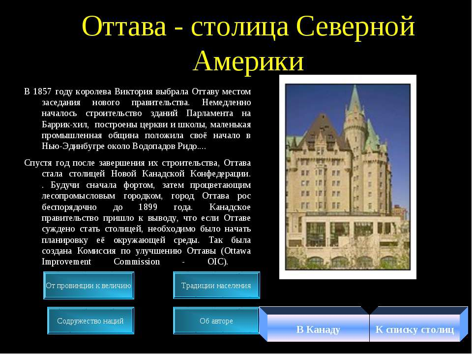Оттава - столица Северной Америки В 1857 году королева Виктория выбрала Оттав...