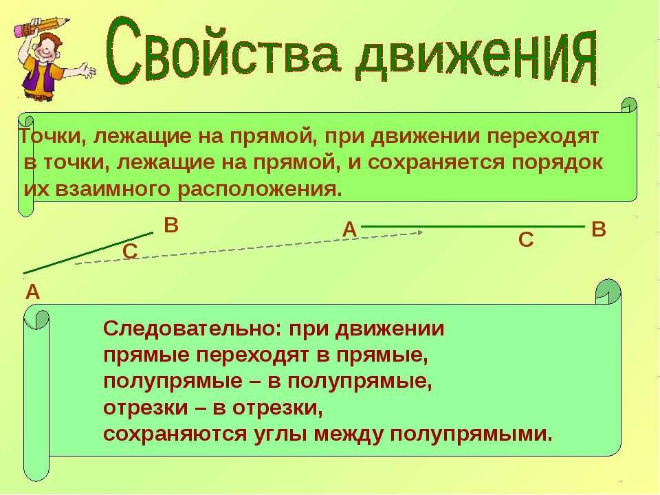 Точки, лежащие на прямой, при движении переходят в точки, лежащие на прямой, ...