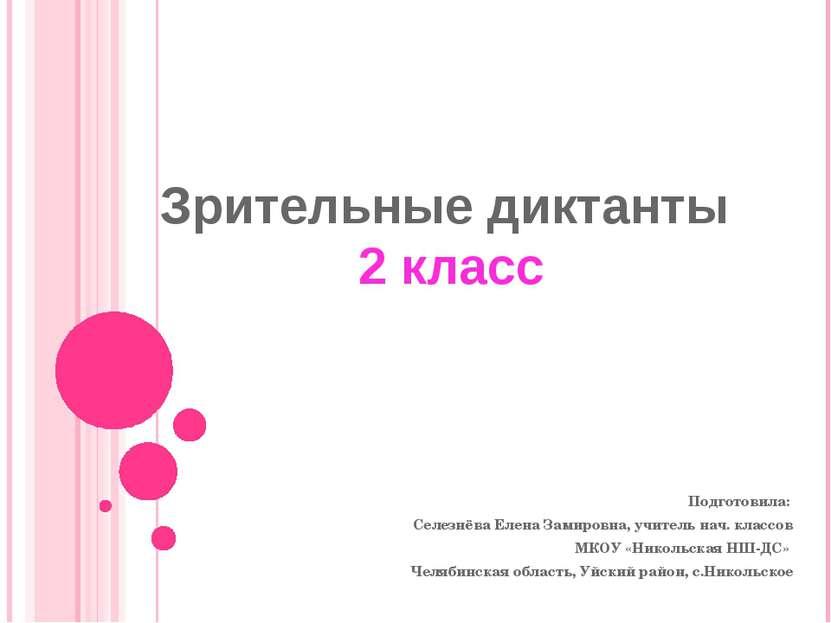 Зрительные диктанты 2 класс Подготовила: Селезнёва Елена Замировна, учитель н...