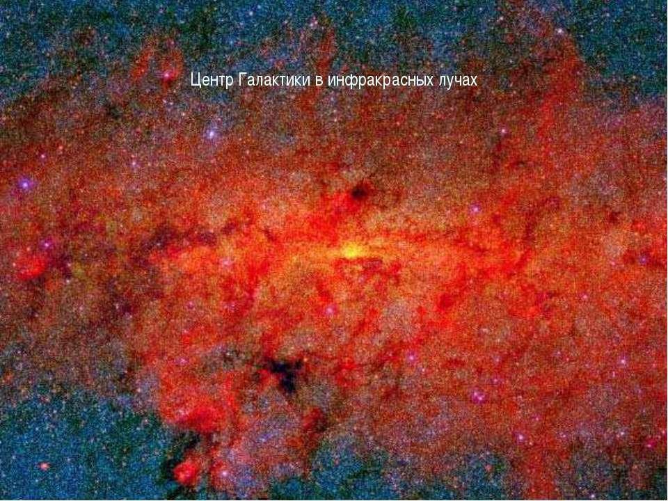 Центр Галактики в инфракрасных лучах