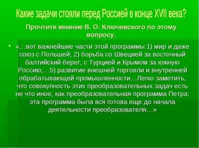 Прочтите мнение В. О. Ключевского по этому вопросу. «…вот важнейшие части это...