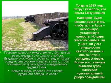 Тогда, в 1695 году Петру I казалось, что опыта Кожуховских маневров будет впо...